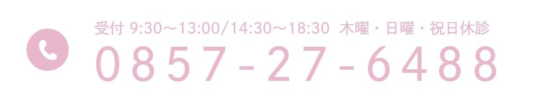 0857-27-6488