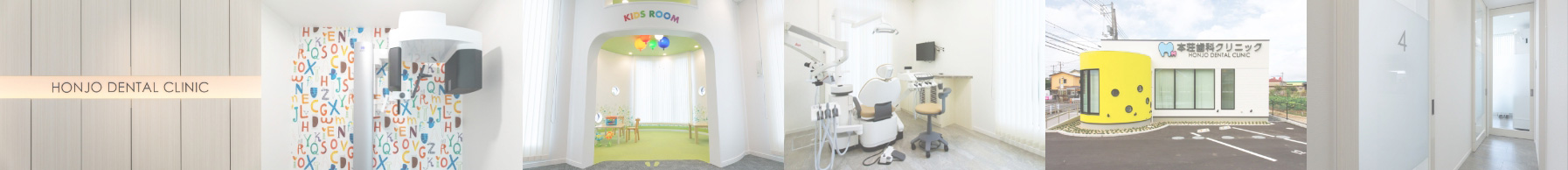 本荘歯科クリニック